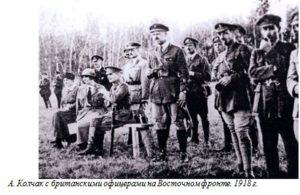 А. Колчак с британскими офицерами на Восточном фронте. 1918 г.