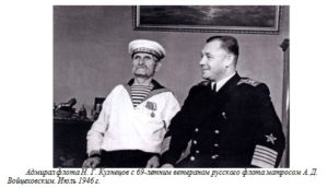 Адмирал флота Н. Г. Кузнецов с 69 летним ветераном русского флота матросом А. Д. Войцеховским. Июль 1946 г.