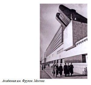 Академия им. Фрунзе. Москва