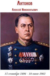 Антонов Алексей Иннокентьевич