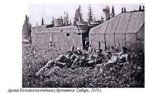 Армия Колчака на отдыхе у броневика. Сибирь, 1919 г.