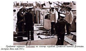 Прибытие маршала Толбухина на осмотр кораблей Дунайской военной флотилии. Австрия, Вена, май 1945 г.