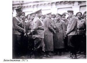 Белое движение. 1917 г.