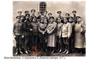 Белое движение. Л. Корнилов и Н. Деникин в центре. 1917 г.