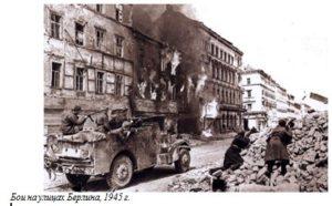 Бои на улицах Берлина, 1945 г.