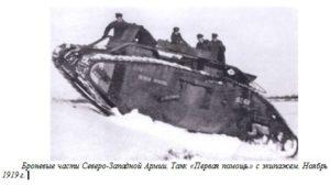 Броневые части Северо Западной Армии. Танк «Первая помощь» с экипажем. Ноябрь 1919 г.