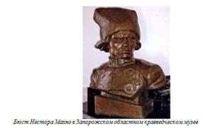 Бюст Нестора Махно в Запорожском областном краеведческом музее