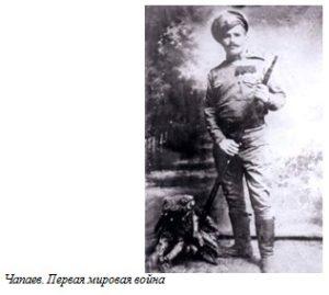 Чапаев. Первая мировая война