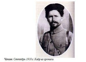 Чапаев. Сентябрь 1918 г. Кадр из хроники
