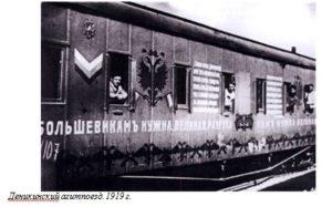 Деникинский агитпоезд. 1919 г.