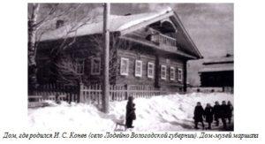 Дом, где родился И. С. Конев (село Лодейно Вологодской губернии). Дом музей маршала