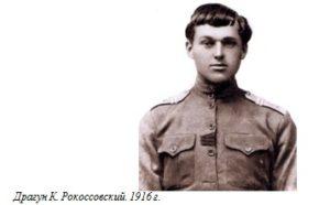 Драгун К. Рокоссовский. 1916 г.