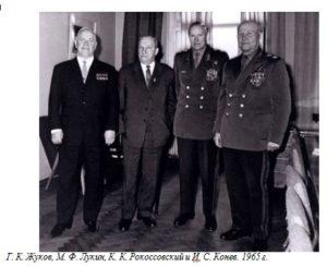 Г. К. Жуков, М. Ф. Лукин, К. К. Рокоссовский и И. С. Конев. 1965 г.
