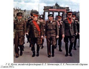Г. К. Жуков, английский фельдмаршал Б. Л. Монтгомери, К. К. Рокоссовский в Берлине 12 июля 1945 г.