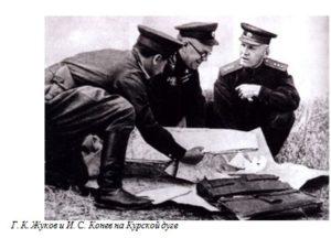 Г. К. Жуков и И. С. Конев на Курской дуге