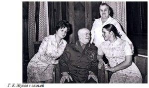 Г. К. Жуков с семьей