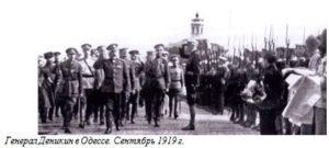 Генерал Деникин в Одессе. Сентябрь 1919 г.