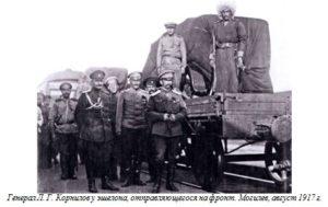 Генерал Л. Г. Корнилов у эшелона, отправляющегося на фронт. Могилев, август 1917 г.