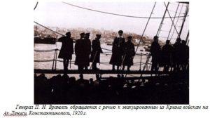 Генерал П. Н. Врангель обращается с речью к эвакуированным из Крыма войскам на Ак Дениси. Константинополь, 1920 г.