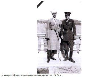 Генерал Врангель в Константинополе, 1921 г.