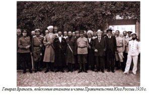 Генерал Врангель, войсковые атаманы и члены Правительства Юга России 1920 г.