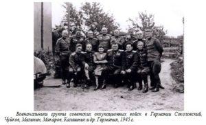 Военачальники группы советских оккупационных войск в Германии Соколовский, Чуйков, Малинин, Макаров, Калашник и др. Германия, 1945 г.