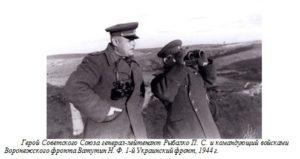 Герой Советского Союза генерал лейтенант Рыбалко П. С. и командующий войсками Воронежского фронта Ватутин Н. Ф. 1 й Украинский фронт, 1944 г.
