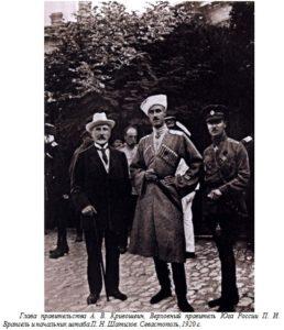 Глава правительства А. В. Кривошеин, Верховный правитель Юга России П. И. Врангель и начальник штаба П. Н. Шатилов. Севастополь, 1920 г.