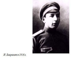 И. Баграмян в 1916 г.