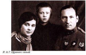 И. М. Г. Ефремов с семьей