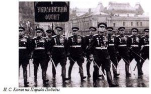 И. С. Конев на Параде Победы