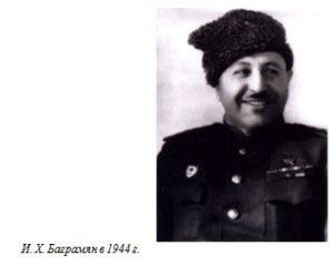 И. X. Баграмян в 1944 г.