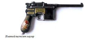 Именной пистолет маузер