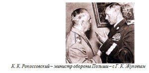К. К. Рокоссовский – министр обороны Польши – с Г. К. Жуковым