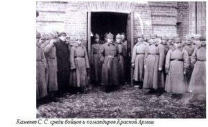Каменев С. С. среди бойцов и командиров Красной Армии