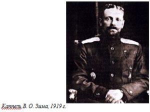 Каппель В. О. Зима, 1919 г.