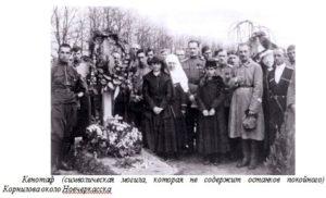 Кенотаф (символическая могила, которая не содержит останков покойного) Корнилова около Новчеркасска