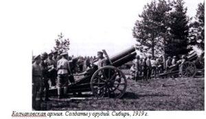 Колчаковская армия. Солдаты у орудий. Сибирь, 1919 г.