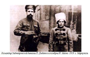 Командир Заднепровской дивизии П. Дыбенко и комбриг Н. Махно. 1919. г. Мариуполь