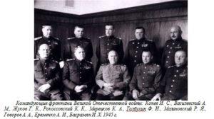 Командующие фронтами Великой Отечественной войны