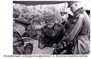 Командующий 1 м Белорусским фронтом Г. К. Жуков на командном пункте