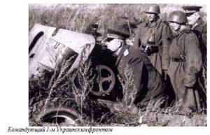 Командующий 1 м Украинским фронтом