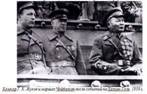 Комкор Г. К. Жуков и маршал Чойбалсан после событий на Халхин Голе, 1939 г.