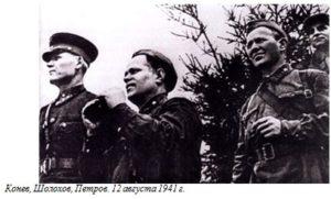 Конев, Шолохов, Петров. 12 августа 1941 г.