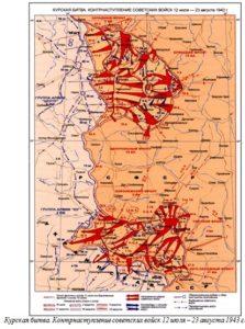 Курская битва. Контрнаступление советских войск 12 июля – 23 августа 1943 г.