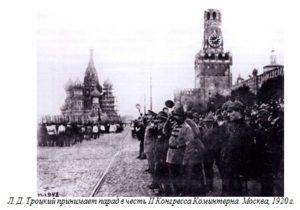 Л. Д. Троцкий принимает парад в честь II Конгресса Коминтерна. Москва, 1920 г.