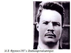 М. В. Фрунзе в 1907 г. Владимирский централ