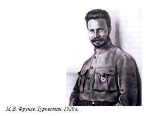 М. В. Фрунзе. Туркестан. 1920 г.