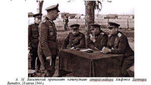 . М. Василевский принимает капитуляцию генерал майора Альфонса Хиттера. Витебск, 28 июня 1944 г.
