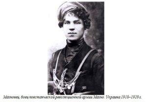 Махновец, боец повстанческой революционной армии Махно. Украина 1918–1920 г.